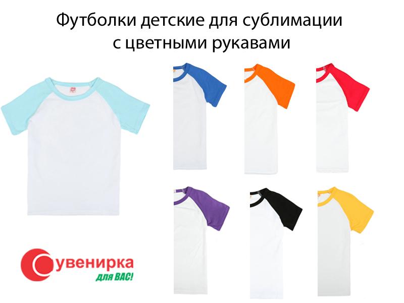 футболки флаги печать