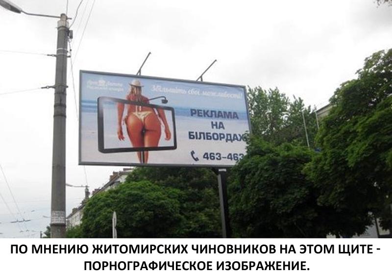 Порнография на рекламных щитах