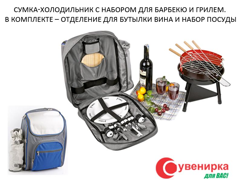 Сумка-холодильник с набором для барбекю и грилем газовый камин конструкция