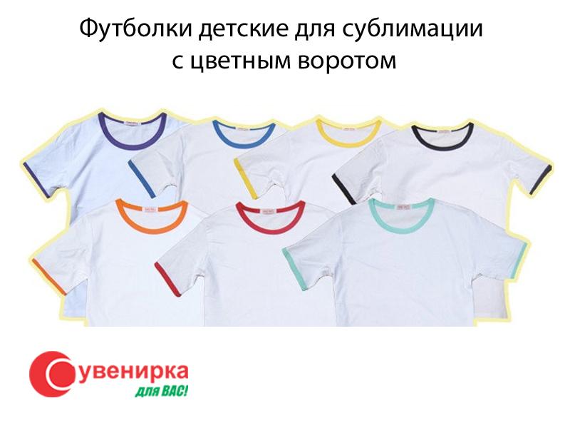 детские футболки для сублимационной печати