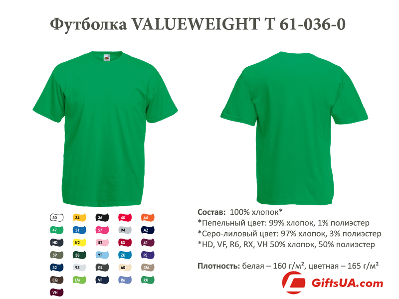 Футболка fruit of the loom VALUEWEIGHT T 61-036-0