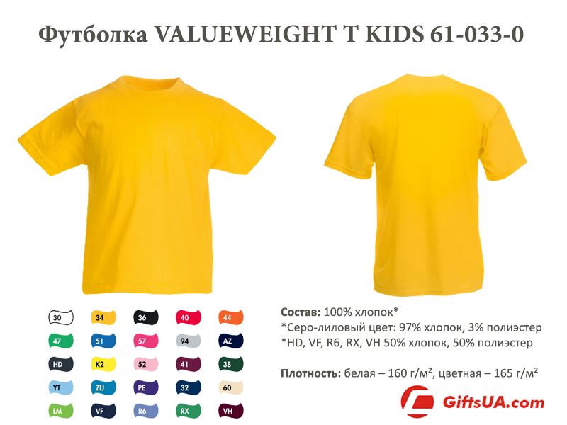 Футболка fruit of the loom VALUEWEIGHT T KIDS 61-033-0