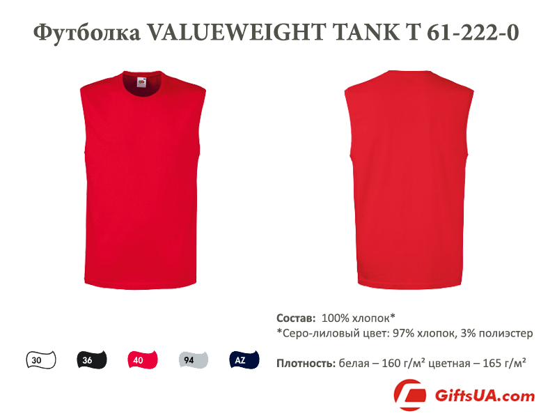 Футболка fruit of the loom VALUEWEIGHT TANK T 61-222-0