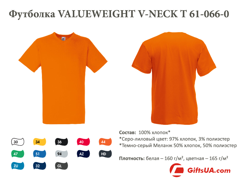 Футболка fruit of the loom VALUEWEIGHT V-NECK T 61-066-0