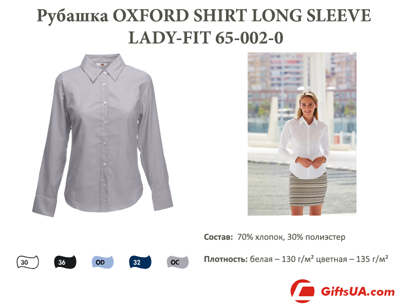 Рубашка fruit of the loom OXFORD SHIRT LONG SLEEVE LADY-FIT 65-002-0
