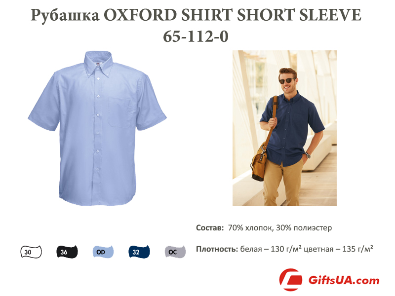 Рубашка fruit of the loom OXFORD SHIRT SHORT SLEEVE 65-112-0