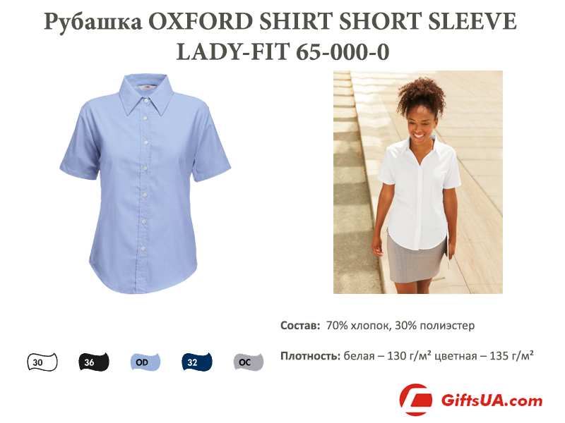 Рубашка fruit of the loom OXFORD SHIRT SHORT SLEEVE LADY-FIT 65-000-0