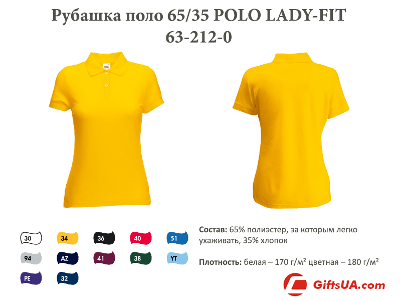 Футболка поло fruit of the loom 65-35 POLO LADY-FIT 63-212-0