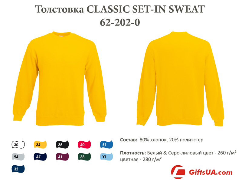 Толстовка fruit of the loom CLASSIC SET IN SWEAT 62-202-0