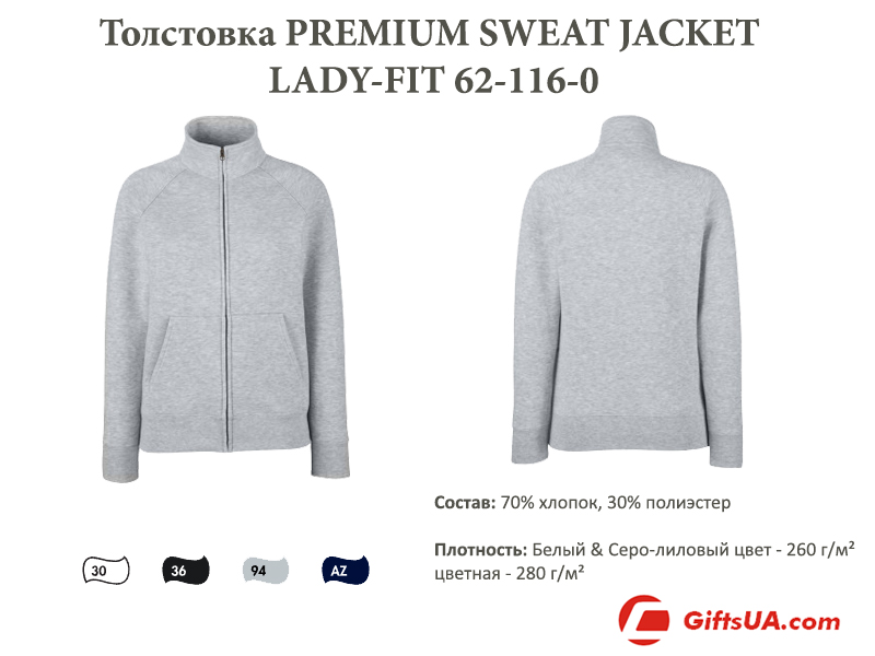 Толстовка fruit of the loom PREMIUM SWEAT JACKET LADY-FIT 62-116-0